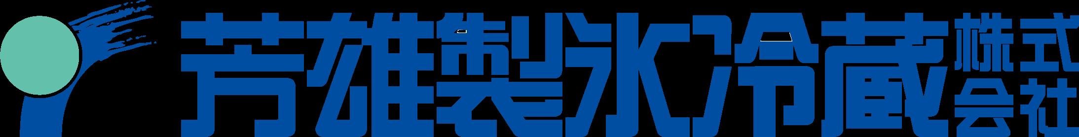 芳雄製氷冷蔵株式会社